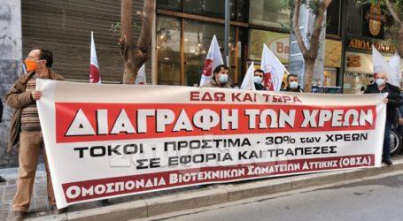 Διαμαρτυρία της Ομοσπονδίας Βιοτεχνικών Σωματείων Αττικήςστο υπουργείο Ανάπτυξης