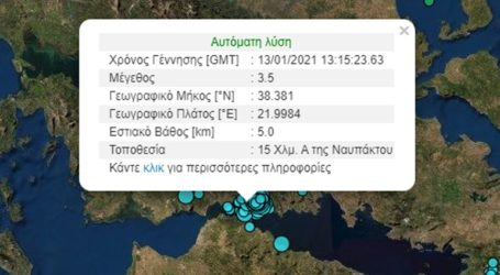 Σεισμός 3,5 ανατολικά της Ναυπάκτου