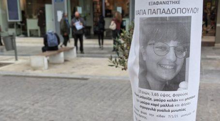 Κρήτη: Κορυφώνεται η αγωνία για την 17χρονη Μάγια