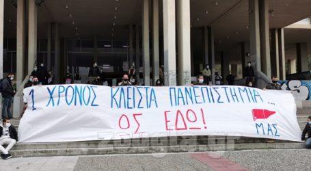Διαμαρτυρία φοιτητών του ΜΑΣ στην Πανεπιστημιούπολη