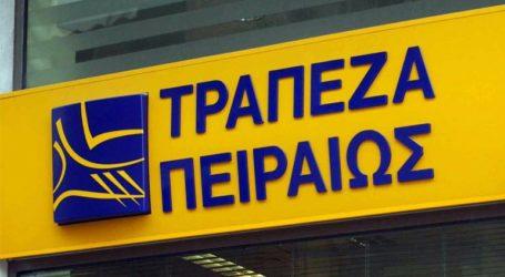 Πέρασε στο ΤΧΣ το 61,34% της Τράπεζας Πειραιώς