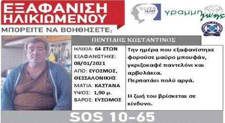 Εξαφανίστηκε 64χρονος από τον Εύοσμο Θεσσαλονίκης