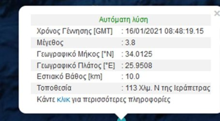Σεισμός 3,8 Ρίχτερ στην Κρήτη
