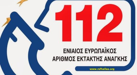 To «112» αναβαθμίζεται με την υπηρεσία «eCall»