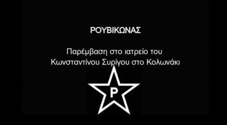 Παρέμβαση του«Ρουβίκωνα» στο ιατρείο του Κωνσταντίνου Συρίγου για το θέμα των εμβολίων