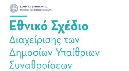 Νέο«Εθνικό Σχέδιο Διαχείρισης των Δημοσίων Υπαίθριων Συναθροίσεων» από την ΕΛ.ΑΣ.