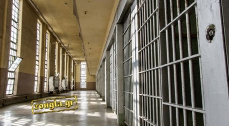 Κραυγή αγωνίας από τις φυλακές για τις άδειες και τις μεταγωγές