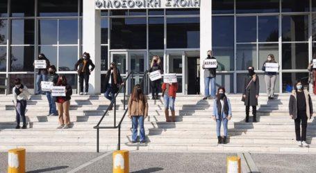 Παράσταση διαμαρτυρίας από φοιτητές και φοιτήτριες στο ΑΠΘ
