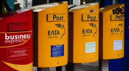 ΕΛΤΑ: Ανακοίνωση Προγράμματος Εθελουσίας Εξόδου