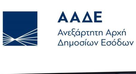 Σύμφωνο συνεργασίας μεταξύ ΑΑΔΕ και εταιρείας Παπαστράτος