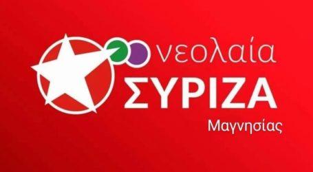 Η Νεολαία ΣΥΡΙΖΑ Μαγνησίας για την μείωση εισακτέων στα πανεπιστήμια και την ίδρυση πανεπιστημιακής αστυνομίας