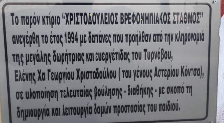 Τι απαντά ο Δήμος Τυρνάβου για τους βρεφονηπιακούς σταθμούς