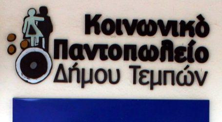 Προσφορά στο Κοινωνικό Παντοπωλείο Δήμου Τεμπών και ευχαριστίες