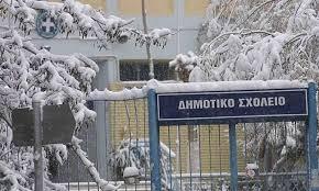 Ποια σχολεία δε θα λειτουργήσουν αύριο στο Πήλιο λόγω κακοκαιρίας