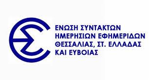 Η Ένωση Συντακτών καταγγέλει Δήμαρχο που προσέλαβε γιατρό… σε ρόλο δημοσιογράφου