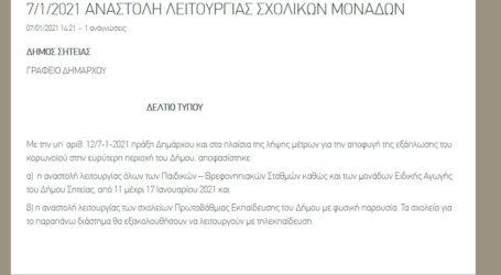 Αναστέλλεται η λειτουργία των σχολείων στη Σητεία Κρήτης
