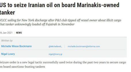 Τάνκερ του εφοπλιστή Βαγγέλη Μαρινάκη στο στόχαστρο των αμερικανικών αρχών