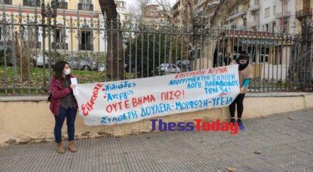 Διαμαρτυρία εκπαιδευτικών έξω από το ΥΜΑΘ