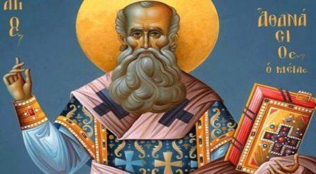 Ποιος ήταν ο Άγιος Αθανάσιος που γιορτάζει σήμερα