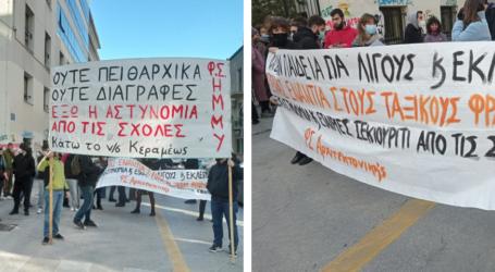 Πορεία στο κέντρο του Βόλου απο φοιτητές ενάντια στο Νομοσχέδιο του Υπ. Παιδείας