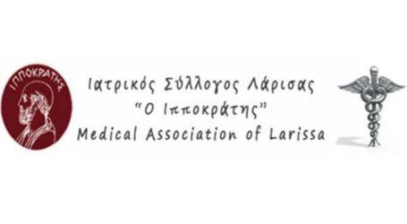 Θωράκιση του Συστήματος Υγείας ζητά ο Ιατρικός Σύλλογος Λάρισας