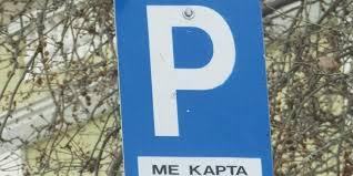 Δήμος Λαρισαίων: Με ραντεβού η ανανέωση των καρτών μονίμων κατοίκων