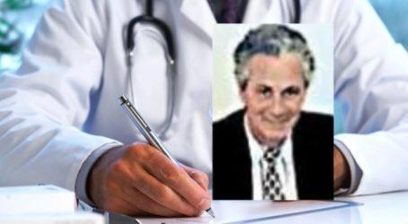 """""""Έφυγε"""" από τη ζωή ο Λαρισαίος γιατρός και πρώην διευθυντής του ΙΚΑ Γιώργος Νικοβιώτης"""