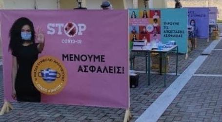 Δήμος Τυρνάβου:Δωρεάν Rapid test τη Δευτέρα στο κλειστό Γυμναστήριο