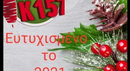Το Κ 157 σας εύχεται ευτυχισμένο το νέο  έτος!