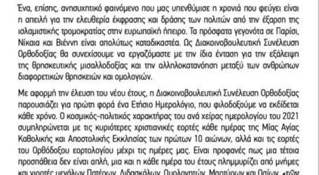 Χαρακόπουλος: Απειλή για την ελευθερία έκφρασης η θρησκευτική μισαλλοδοξία!