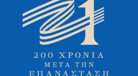 Δήμος Ελασσόνας: Προετοιμασία για τα 200 χρόνια από την επανάσταση του 1821 – Κατάθεση προτάσεων
