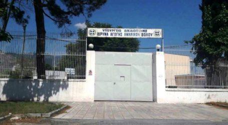 Αυθαίρετες οι Φυλακές Βόλου και Κασσαβέτειας – Στη λίστα και το Ίδρυμα Αγωγής Ανηλίκων