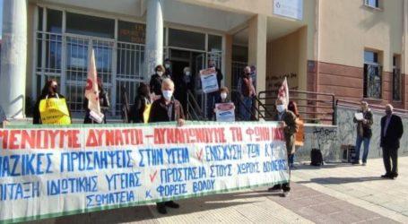 Παράσταση διαμαρτυρίας από Σωματεία για την προάσπιση της δημόσιας υγείας