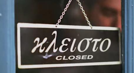 Η Εστίαση εκπέμπει SOS από τον Λαύκο – Υπέροχο βίντεο από το παλιότερο καφενείο της Ελλάδας