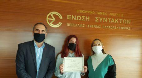 Τα βραβεία «Μαρκατά» απονεμήθηκαν σε φοιτήτρια δημοσιογραφίας