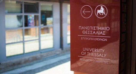 Νέα διεθνής επιτυχία του Πανεπιστημίου Θεσσαλίας