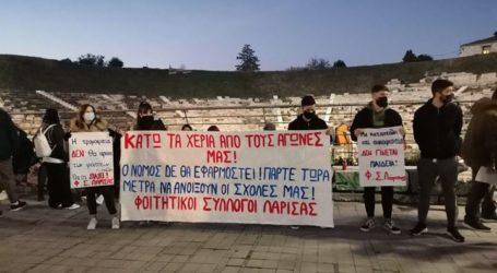 Λάρισα: Διαδήλωση των Φοιτητικών Συλλόγων μπροστά στο Αρχαίο Θέατρο – Πορεία στο κέντρο της πόλης (φώτο – βίντεο)