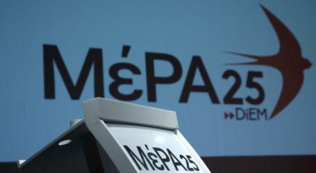 Το ΜέΡΑ25 κατηγορεί τον Άδωνι Γεωργιάδη για χλευαστική συμπεριφορά
