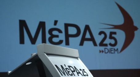 Επίθεση του ΜέΡΑ25 κατά κυβέρνησης και ΕΡΤ