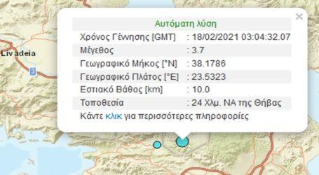 Σεισμική δόνηση 3,7R νοτιοανατολικά της Θήβας