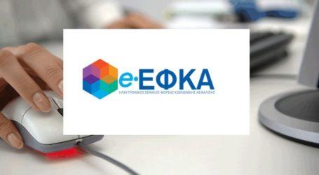 """Νέα ηλεκτρονική υπηρεσία """"απογραφής και χορήγησης ασφαλιστικής ικανότητας προστατευόμενων (έμμεσων) μελών"""""""