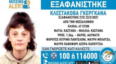Εξαφανίστηκε 47χρονη από τη Θεσσαλονίκη