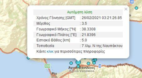 Σεισμική δόνηση 3,5R νότια της Ναυπάκτου
