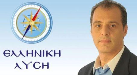 Η ανακοίνωση της Ελληνικής Λύσης για την επέτειο ανακήρυξης αυτονομίας της Β. Ηπείρου