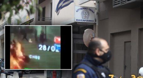 Βίντεο-ντοκουμέντο από την επίθεση στο ΑΤ Καισαριανής