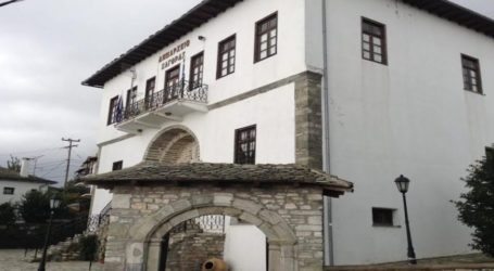 Δήμος Ζαγοράς: Μίσθωση ακινήτου για τη στέγαση του Κέντρου Κοινότητας