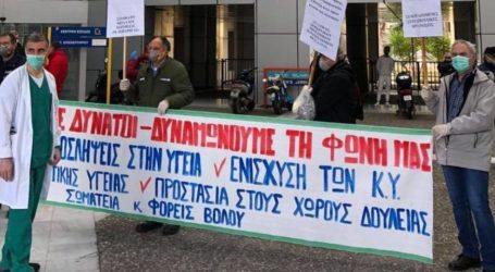 Κάλεσμα για παράσταση διαμαρτυρίας την Τρίτη 23/02 στο Κέντρο Υγείας Βόλου