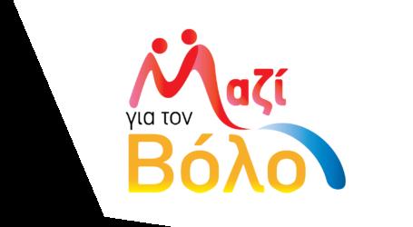 Μαζί για τον Βόλο: Δήμος Βόλου και Περιφέρεια παίζουν με τη δημόσια υγεία