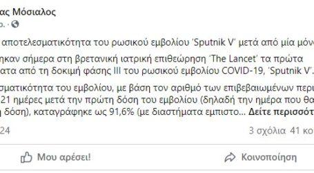 Εξαιρετική η αποτελεσματικότητα του ρωσικού εμβολίου Sputnik V μετά από μία μόνο δόση