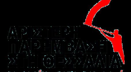 Πραγματοποίηση διαδικτυακής συνέλευσης – ολομέλειας τηςΑριστερής Παρέμβασης στη Θεσσαλία – Ανταρσία για την Ανατροπή